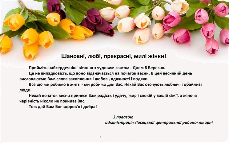 8-березня_3